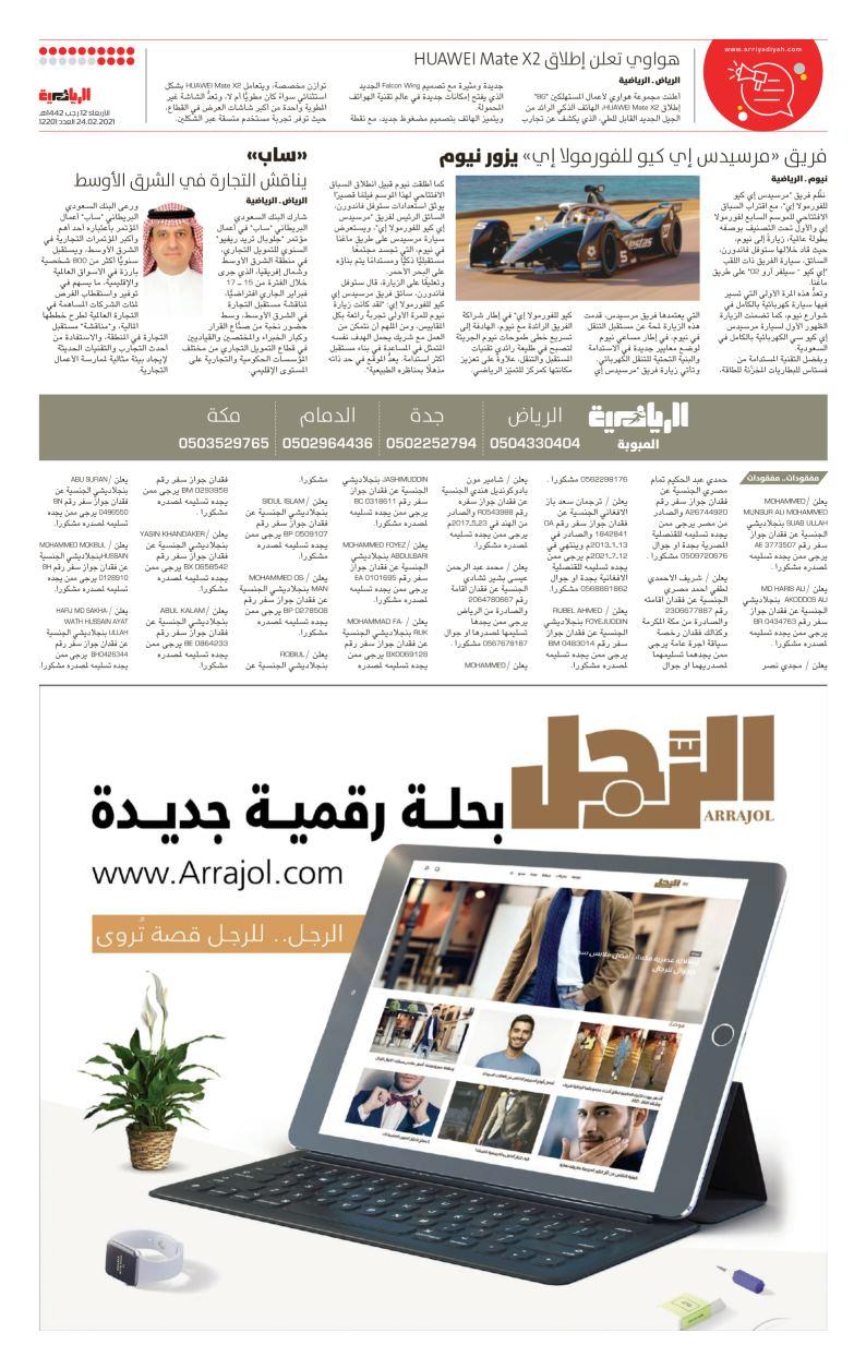 العدد 12201 صفحة 14